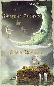 Валерия Лисичко -Дочь ведьмы