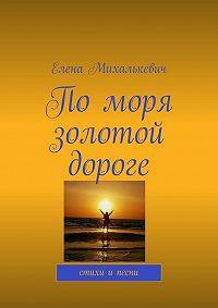 Елена Михалькевич -Поморя золотой дороге. стихи и песни