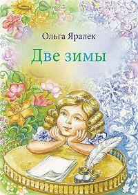 Ольга Яралек -Две зимы
