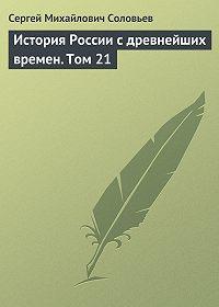 Сергей Соловьев -История России с древнейших времен. Том 21