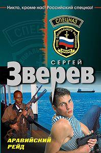 Сергей Зверев -Аравийский рейд