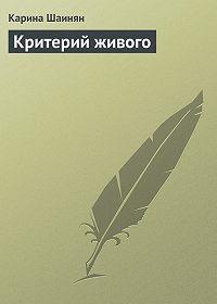 Карина Шаинян -Критерий живого