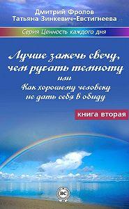 Татьяна Зинкевич-Евстигнеева -Лучше зажечь свечу, чем ругать темноту, или Как хорошему человеку не дать себя в обиду
