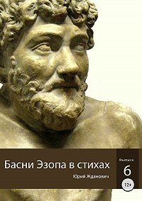Юрий Жданович -Басни Эзопа в стихах. Выпуск 6