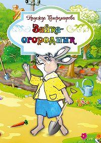 Надежда Панфамирова -Зайка-огородник