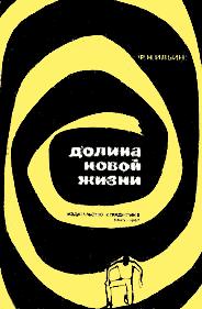Федор Ильин -Долина Новой жизни