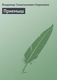 Владимир Короленко -Приемыш