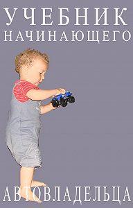 Александр Прозоров -Учебник начинающего автовладельца