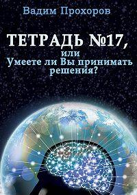 Вадим Прохоров - Тетрадь № 17