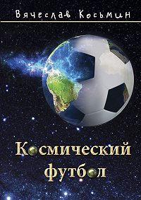 Вячеслав Косьмин -Космический футбол