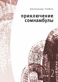 Александр Товбин -Приключения сомнамбулы. Том 2
