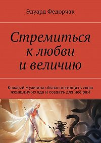 Эдуард Федорчак -Стремиться клюбви ивеличию