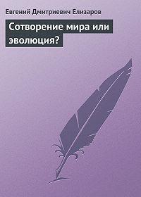 Евгений Елизаров -Сотворение мира или эволюция?