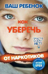 Геннадий Кульчитский -Ваш ребенок. Как уберечь от наркотиков