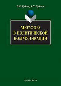 Анатолий Прокопьевич Чудинов -Метафора в политической коммуникации