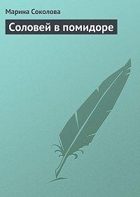 Марина Соколова -Соловей в помидоре