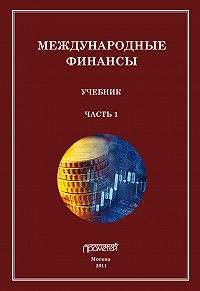 Сергей Матросов - Международные финансы. Учебник. Часть 1
