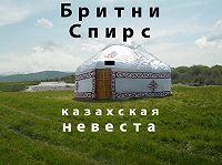 Канат Малим -Бритни Спирс-казахская невеста