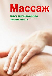 Илья Мельников -Массаж живота и внутренних органов брюшной полости