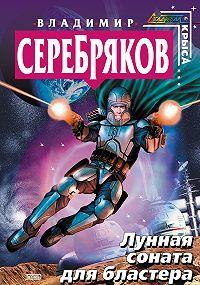Владимир Серебряков -Лунная соната для бластера