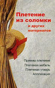 Алеся Анатольевна Гриб -Плетение из соломки и других материалов
