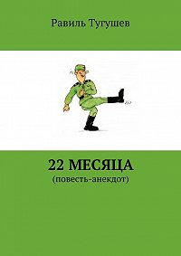 Равиль Тугушев -22месяца. Повесть-анекдот