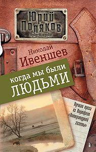 Николай Ивеншев -Когда мы были людьми (сборник)