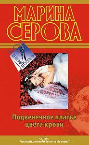 Марина Серова -Подвенечное платье цвета крови