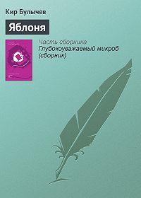 Кир Булычев -Яблоня