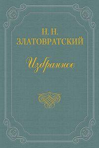 Николай Златовратский -Триумф художника