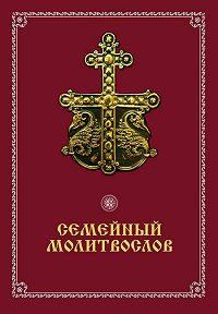 Вячеслав Пономарев -Семейный молитвослов