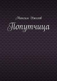 Максим Ужегов -Попутчица