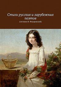 Коллектив авторов -Стихи русских изарубежных поэтов
