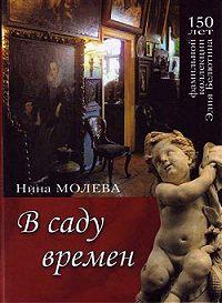 Нина Молева -В саду времен