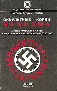 Николас Гудрик-кларк - Оккультные корни нацизма. Тайные арийские культы и их влияние на нацистскую идеологию