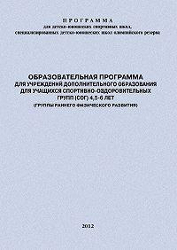 Евгений Головихин -Образовательная программа для УДО для учащихся спортивно-оздоровительных групп (СОГ) 4,5-6 лет (группы раннего физического развития)