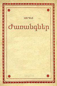 Ատրպետ -Ժառանգներ