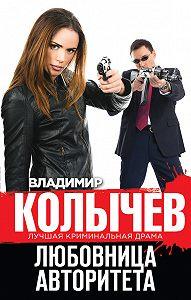 Владимир Колычев -Любовница авторитета