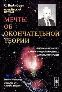 Стивен Вайнберг -Мечты об окончательной теории: Физика в поисках самых фундаментальных законов природы