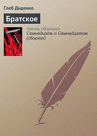 Глеб Диденко -Братское