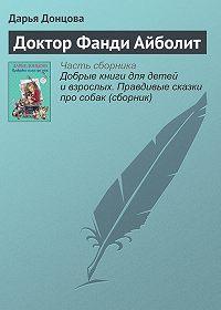 Дарья Донцова - Доктор Фанди Айболит
