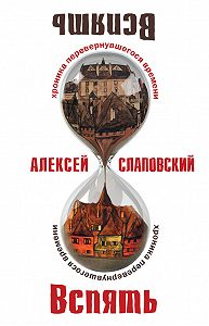 Алексей Слаповский -Вспять: Хроника перевернувшегося времени