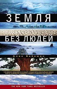 Алан Вейсман -Земля без людей