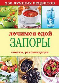 С. П. Кашин -Лечимся едой. Запоры. 200 лучших рецептов. Советы, рекомендации