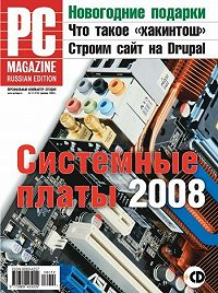 PC Magazine/RE -Журнал PC Magazine/RE №12/2008