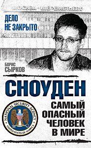 Борис Сырков -Сноуден: самый опасный человек в мире