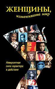 Дарина Григорова - Женщины, изменившие мир