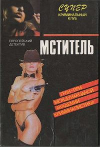 Иоанна Хмелевская -Шифр «X»