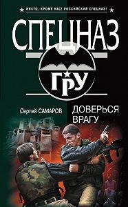 Сергей Самаров - Доверься врагу