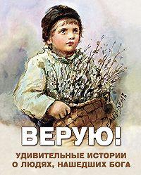 Алексей Фомин -Верую! Удивительные истории о людях, нашедших Бога